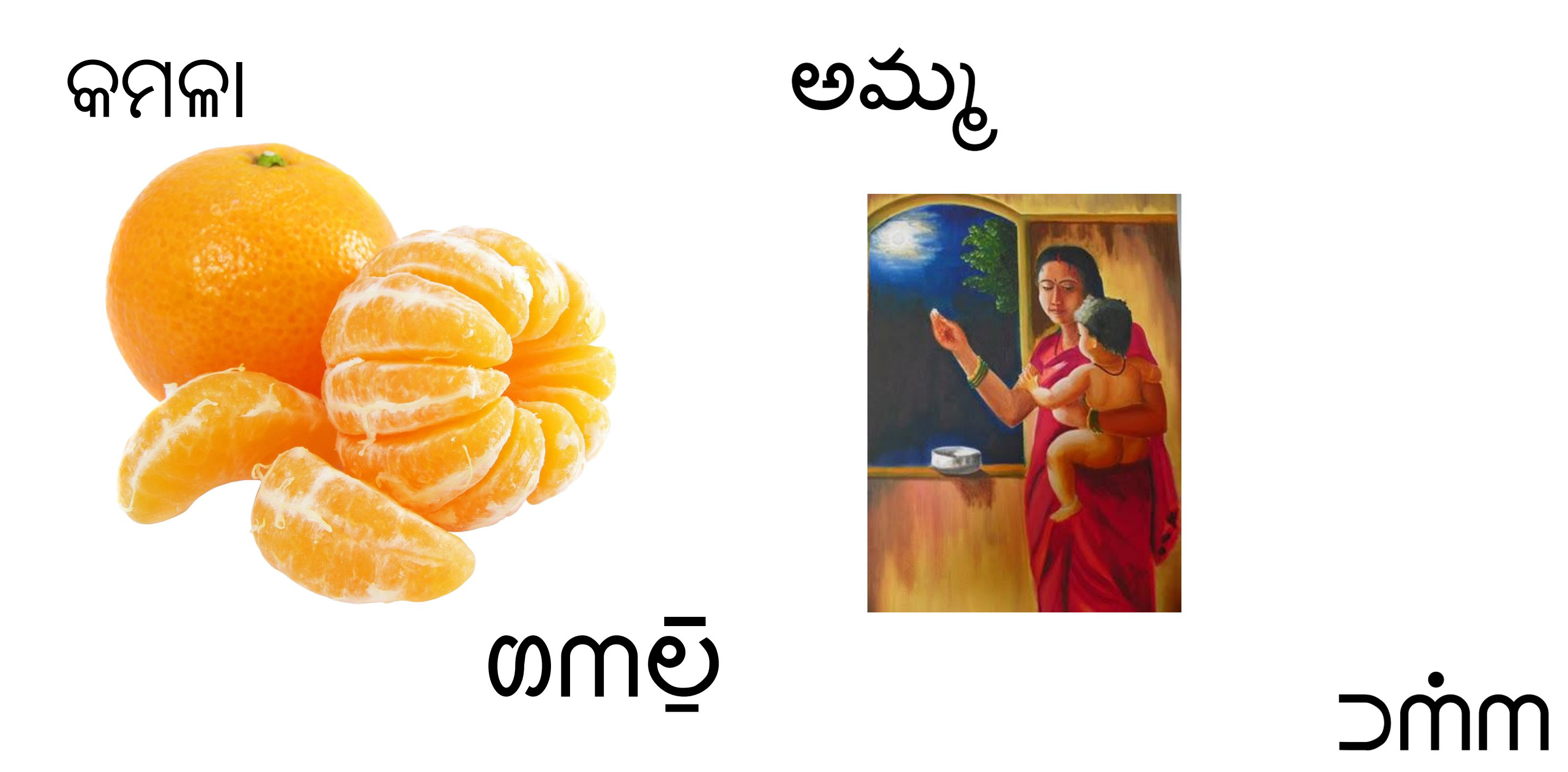 Screenshots from the Odia Primer and the Telugu Primer (words read 'Kamala' and 'Amma')